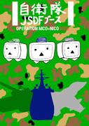 自衛隊ブース OPERATION NICO×NICO2020