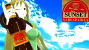 青空バァーンな『サンセット・サルサパリラ』広告!!【20冬MMDふぇすと展覧会】
