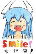 笑顔! 皆仲間!