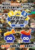 第5回スプラトゥーン甲子園 応援ポスター(東海)