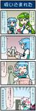 がんばれ小傘さん 3350