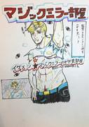 ニコニコ超会議手書きポスター