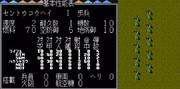【MD】スーパー大戦略:戦闘工兵