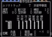 【MD】スーパー大戦略:輸送トラック