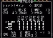 【MD】スーパー大戦略:対空ミサイル