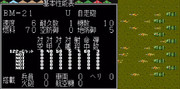 【MD】スーパー大戦略:BM-21