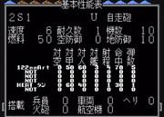 【MD】スーパー大戦略:2S1