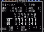 【MD】スーパー大戦略:54-1ガタ