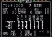 【MD】スーパー大戦略:75式130M