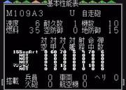 【MD】スーパー大戦略:M109A3