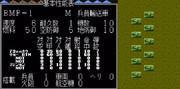 【MD】スーパー大戦略:BMP-1