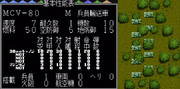 【MD】スーパー大戦略:MCV-80