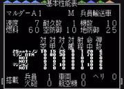 【MD】スーパー大戦略:マルダーA1