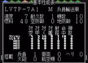 【MD】スーパー大戦略:LVTP-7A1