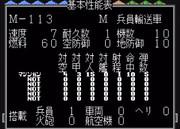 【MD】スーパー大戦略:M-113