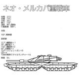 メルカバ重戦車
