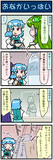 がんばれ小傘さん 3351