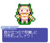 【ドット】カーマ