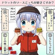 ナゲットのソースどっちが好きですか?