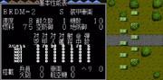 【MD】スーパー大戦略:BRDM-2
