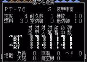 【MD】スーパー大戦略:PT-76
