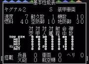 【MD】スーパー大戦略:ヤグアル2