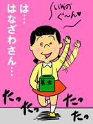 花沢「私も協力ずるわ~!」