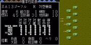 【MD】スーパー大戦略:SA13ゴーフル