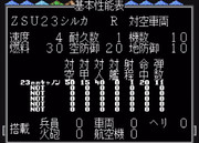 【MD】スーパー大戦略:ZSU23シルカ