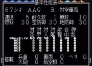 【MD】スーパー大戦略:87式AAG
