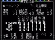 【MD】スーパー大戦略:ローランド2