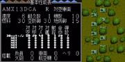 【MD】スーパー大戦略:AMX13DCA