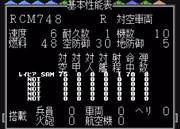 【MD】スーパー大戦略:RCM748