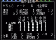 【MD】スーパー大戦略:M548ホーク