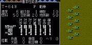 【MD】スーパー大戦略:T-64B
