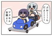 おもちゃの車で遊ぶ暁響