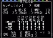 【MD】スーパー大戦略:センチュリオンⅠ