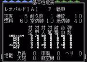 【MD】スーパー大戦略:レオパルド1A1