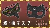 鴉・猫マスク