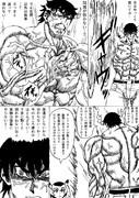 流行らなそうな格闘漫画の主人公、実験を続けて予想外のダメージを受ける