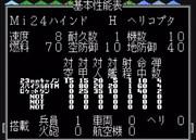 【MD】スーパー大戦略:Mi-24ハインド