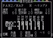 【MD】スーパー大戦略:PAH2/HAP