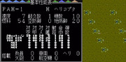 【MD】スーパー大戦略:PAH-1