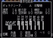 【MD】スーパー大戦略:ギャラクシーF.
