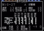 【MD】スーパー大戦略:MiG-27