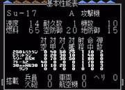 【MD】スーパー大戦略:Su-17