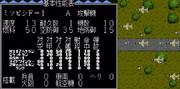 【MD】スーパー大戦略:三菱F-1