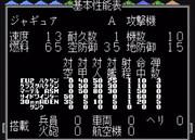 【MD】スーパー大戦略:ジャギュア