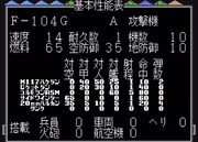 【MD】スーパー大戦略:F-104G