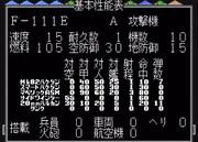 【MD】スーパー大戦略:F-111E